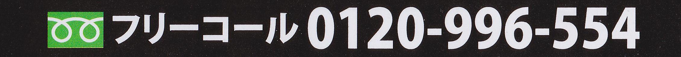 フリーコール 0120-996-554